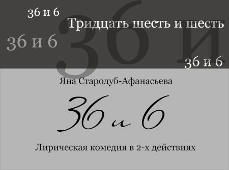 Пьеса «36 и 6» стала гостем проекта Пензенского драматического театра «Из-под пера онлайн»