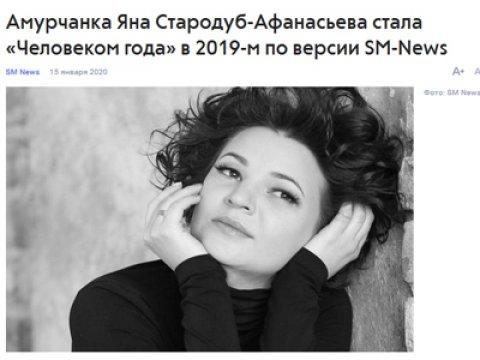 Яна Стародуб-Афанасьева стала «Человеком года»-2019 по версии SM-News