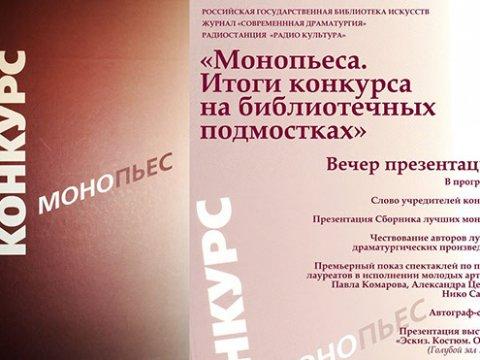Монопьеса «Проездной» вошла в число лучших современных монопьес России