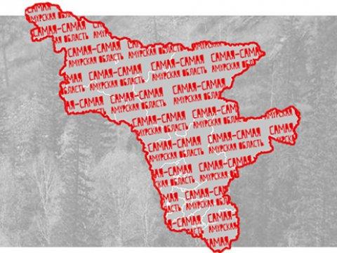 Яна Стародуб-Афанасьева презентовала интерактивную карту «Самая-самая Амурская область»